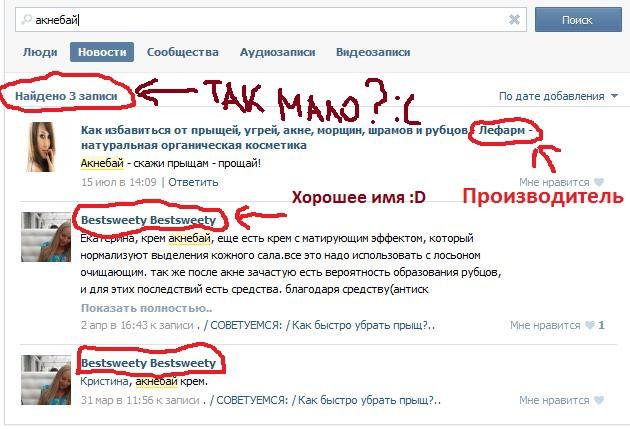 Акнебай вконтакте