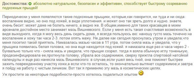 Мазь Вишневского отзыв